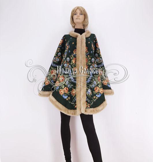 Авторская пальто-накидка из зелёного павловопосадского платка Душечка, с отделкой по всем срезам искусственным мехом `под натуральную норку` бежевого цвета
