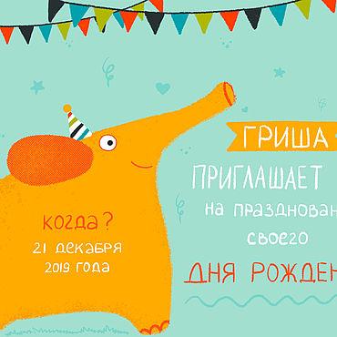 Дизайн и реклама ручной работы. Ярмарка Мастеров - ручная работа Иллюстрация приглашение. Handmade.