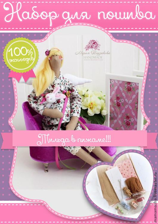 Куклы и игрушки ручной работы. Ярмарка Мастеров - ручная работа. Купить Набор для шитья куклы. Handmade. Набор для шитья
