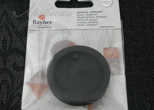 Форма (молд) для заливки ювелирного цемента Круглая RAYHER (Германия)