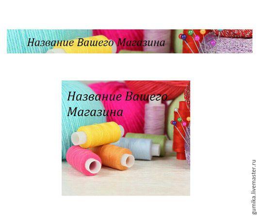 Баннеры для Магазинов мастеров ручной работы. Ярмарка Мастеров - ручная работа. Купить Баннеры готовые( вязание, шитье, рукоделие ). Handmade.