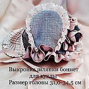 Одежда для кукол ручной работы. Ярмарка Мастеров - ручная работа Выкройка шляпки боннет для куклы. Handmade.