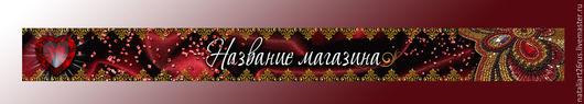 """Баннеры для Магазинов мастеров ручной работы. Ярмарка Мастеров - ручная работа. Купить Банер """"Алый"""". Handmade. Бордовый, красный цвет"""