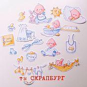 Вырубки для скрапбукинга ручной работы. Ярмарка Мастеров - ручная работа Бумажные высечки (вырубка) детские Малыш. Handmade.
