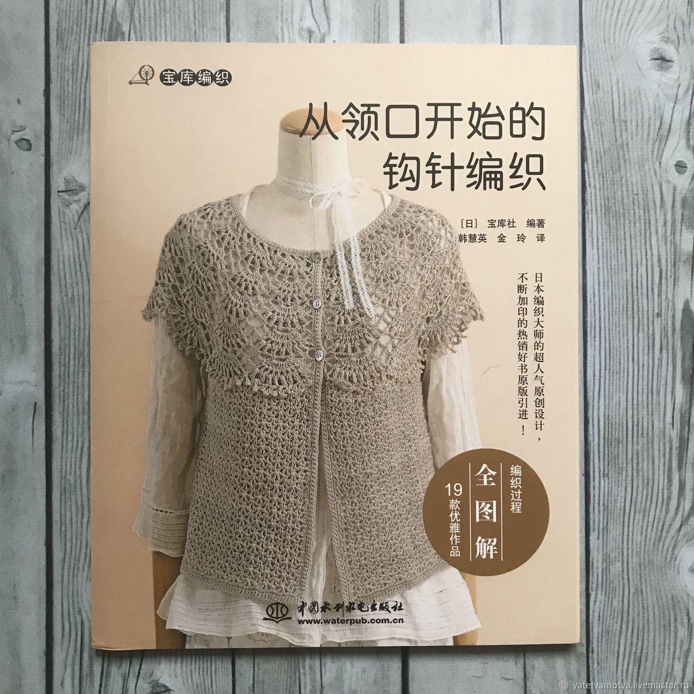 японский сборник вязания реглана сверху крючком купить в