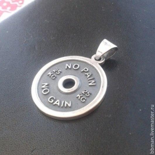 Кулон диск блин от штанги No pain No gain серебряный