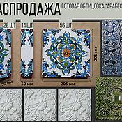 Для дома и интерьера handmade. Livemaster - original item A handmade glazed tiles. Handmade.