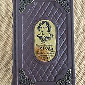 Сувениры и подарки handmade. Livemaster - original item nikolay gogol: COMPLETE WORKS IN ONE VOLUME.. Handmade.