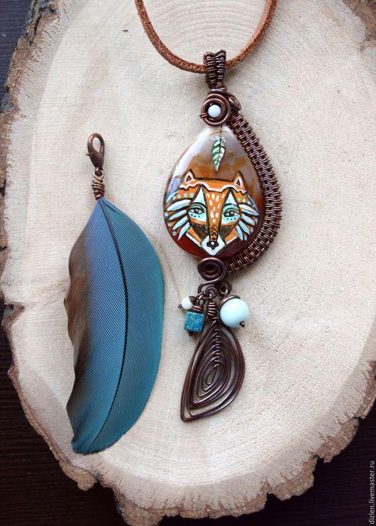 Кулон шаманский лиса этнический стиль этно с пером индейские украшения wirewrap роспись по камню ручная работа