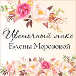 Елена Морозова (floralmix) - Ярмарка Мастеров - ручная работа, handmade