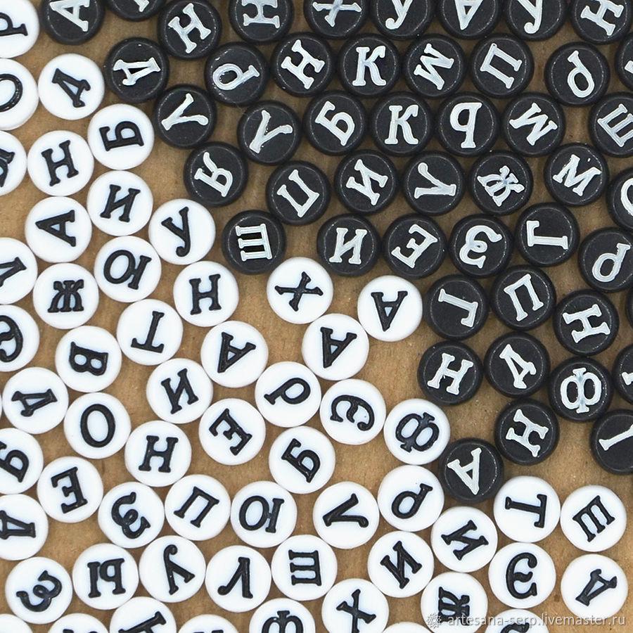 Бусины акриловые «Русский алфавит» 7 мм - поштучно и оптом, Бусины, Москва,  Фото №1