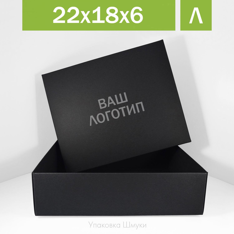 22х18х6 см, коробки самосборные черные с тиснением логотипа, Коробки, Москва,  Фото №1