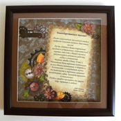Подарки к праздникам ручной работы. Ярмарка Мастеров - ручная работа Благодарственное письмо. Handmade.