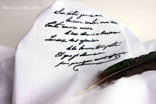"""Текстиль, ковры ручной работы. Ярмарка Мастеров - ручная работа. Купить Полотенце хлопковое """"Письмо.."""". Handmade. Полотенце с вышивкой"""