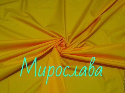 Шитье ручной работы. Ярмарка Мастеров - ручная работа. Купить Курточная ткань Дьюспо.Желтый,плащевка. Handmade. Желтый