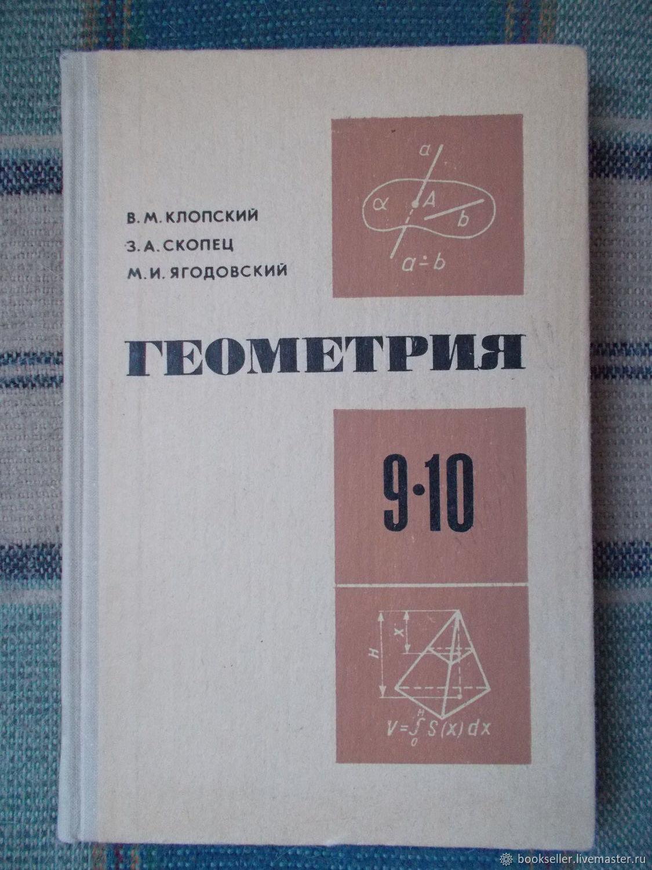Винтаж: Геометрия 9-10 В.М.Клопский 1979 г, Винтажные книги, Северодвинск,  Фото №1