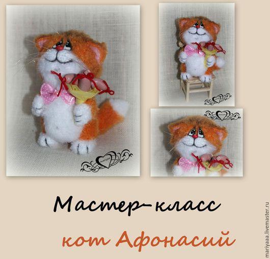 Вязание ручной работы. Ярмарка Мастеров - ручная работа. Купить Мастер-класс кот Афонасий от mariyaaa. Handmade. Рыжий