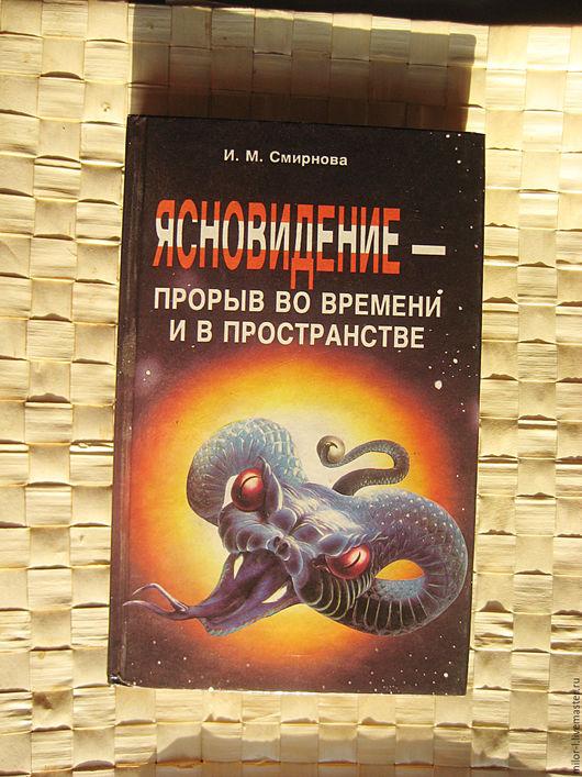 """Винтажные книги, журналы. Ярмарка Мастеров - ручная работа. Купить Книга """"Ясновидение - прорыв во времени и в пространстве"""" Смирнова. Handmade."""