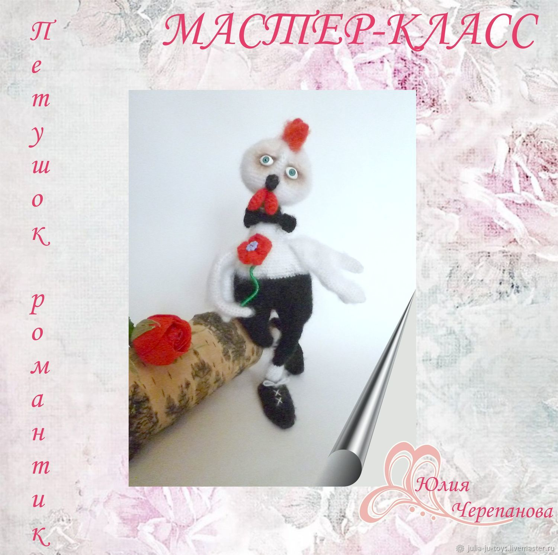 Мастер-класс: Петушок Романтик, Мастер-классы, Екатеринбург,  Фото №1