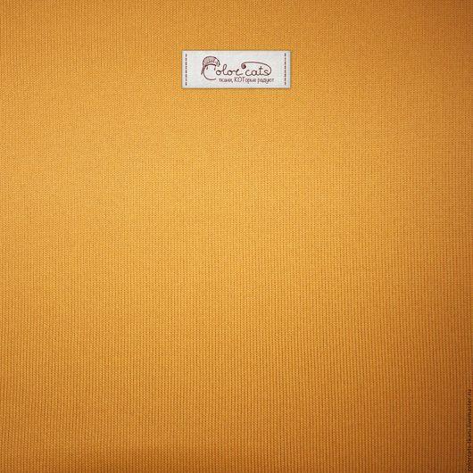 """Шитье ручной работы. Ярмарка Мастеров - ручная работа. Купить Трикотаж футер с начесом """"Косичка"""" Т001. Handmade. Желтый"""