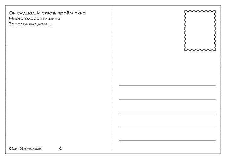 Анимация, почтовая открытка печатать