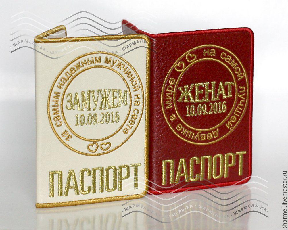 Подарок на свадьбу. Парные обложки на паспорта (с любым именем!) `Женат-Замужем. Брусника с молоком`. Полезные вещицы от Шармель-ки