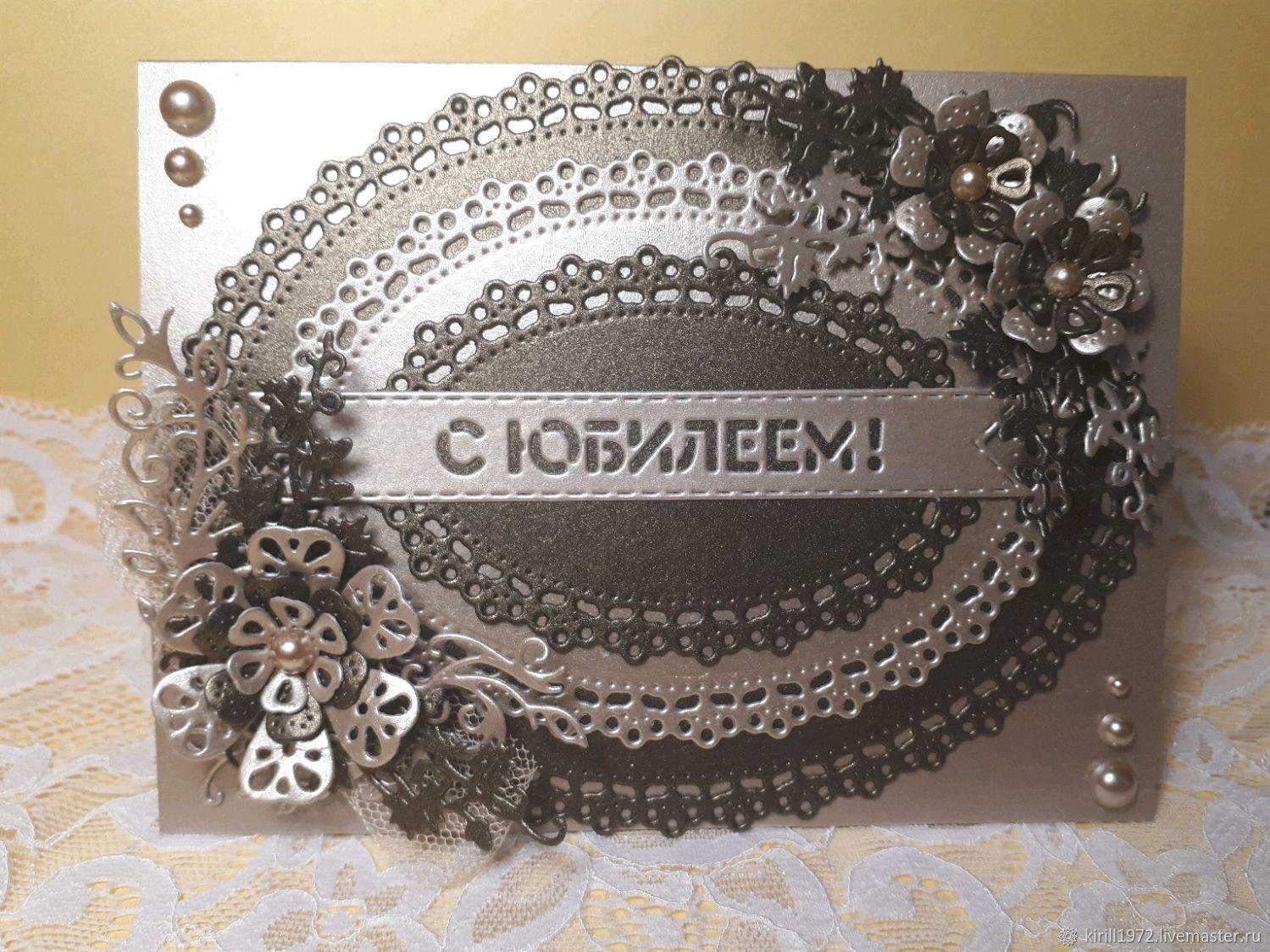 Открытка на Юбилей, Открытки, Москва,  Фото №1