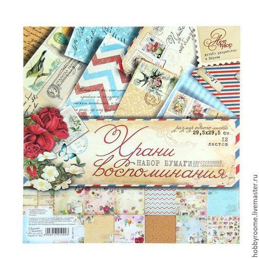 Набор бумаги для скрапбукинга `Храни воспоминания` 12 листов (10 листов + 2 листа карточек). Бумага двусторонняя. Размер: 29,5*29,5 см