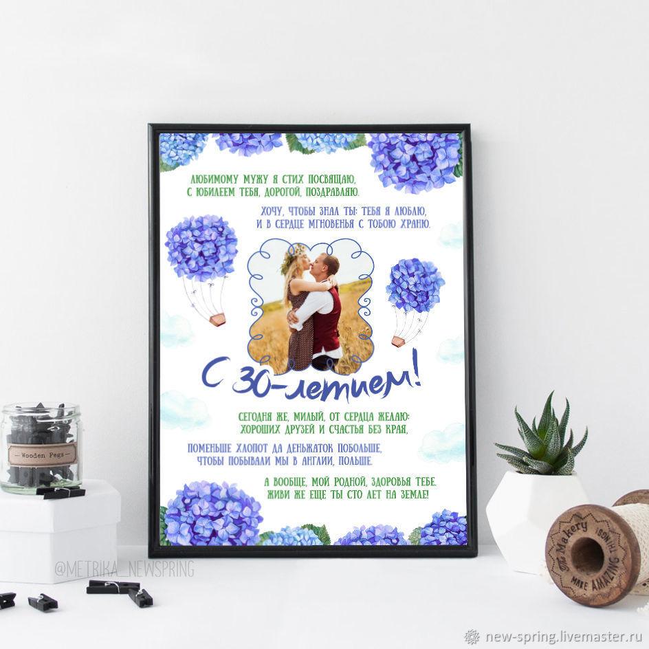 Для мужа подарок мужу постер юбилей день рождения – купить на Ярмарке Мастеров – DSH9PRU | Праздничные постеры, Керчь