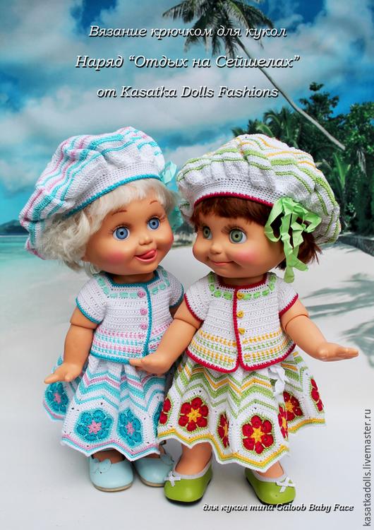 Вязание ручной работы. Ярмарка Мастеров - ручная работа. Купить PDF мастер-класс, описание Вязание крючком для кукол Отдых на Сейшелах. Handmade.