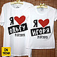 """Подарки для влюбленных ручной работы. Ярмарка Мастеров - ручная работа. Купить Парные футболки """"Признание в любви""""  (748) с вашими именами. Handmade."""