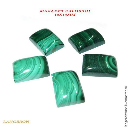 Для украшений ручной работы. Ярмарка Мастеров - ручная работа. Купить Натуральный малахит кабошон 10х14 мм. Handmade. Камни