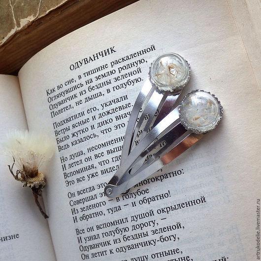 Легкая нежная заколка зажим Одуванчик. Полая стеклянная полусфера заполнена настоящими семенами одуванчика
