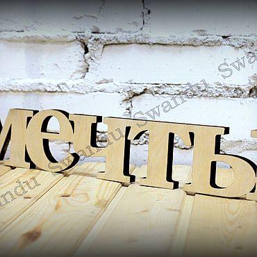 Сувениры и подарки ручной работы. Ярмарка Мастеров - ручная работа Топперы, слова, свадебная атрибутика. Handmade.