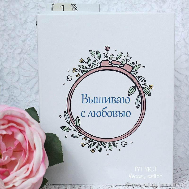 Органайзер вышивальщицы (личный дневник), Аксессуары для вышивки, Ижевск,  Фото №1