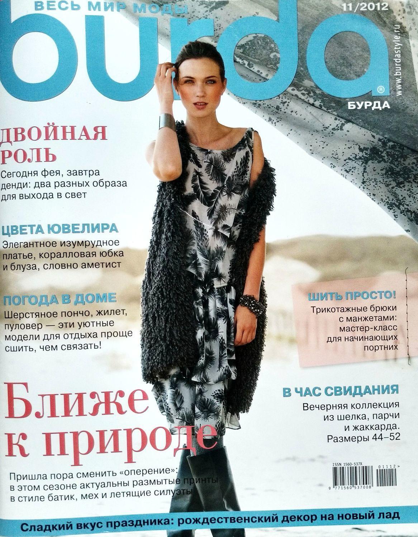 Журнал Burda Moden № 11/2012, Выкройки для шитья, Москва,  Фото №1