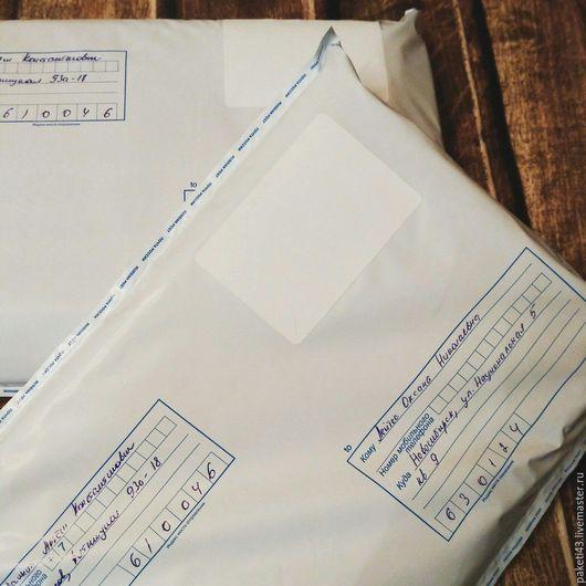 Упаковка ручной работы. Ярмарка Мастеров - ручная работа. Купить почтовые пакеты пластиковые (280х380). Handmade. Белый, почтовый конверт