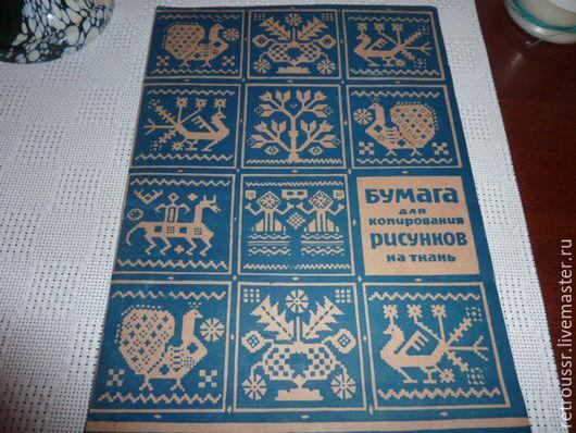 Шитье ручной работы. Ярмарка Мастеров - ручная работа. Купить Бумага для копирования рисунков на ткань винтаж. Handmade. Копирка, винтаж