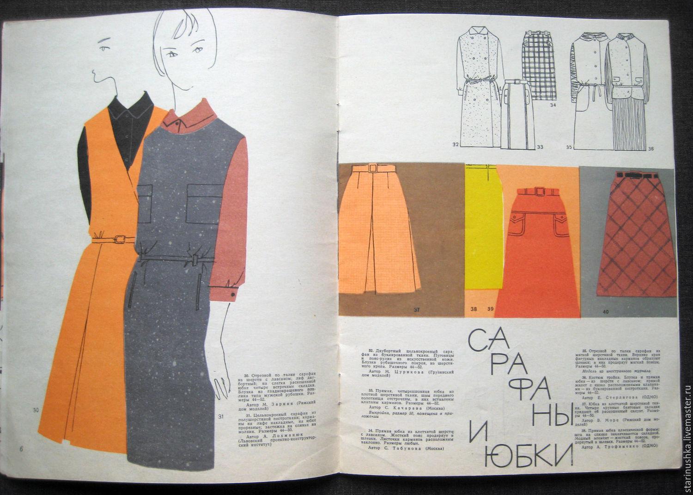 Книга юбки и блузки