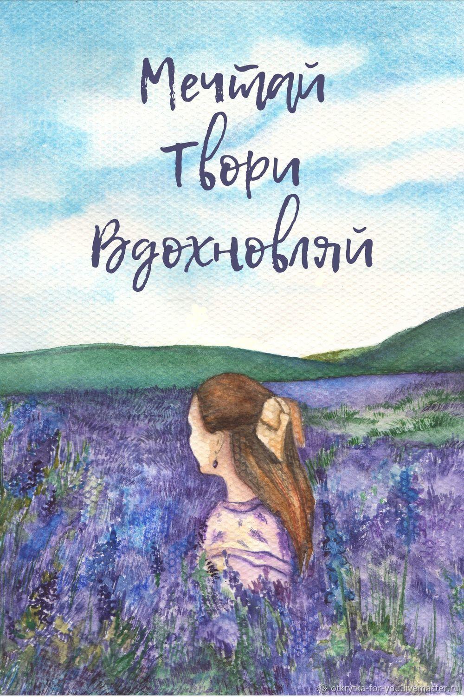 Мечтай, Открытки, Златоуст,  Фото №1