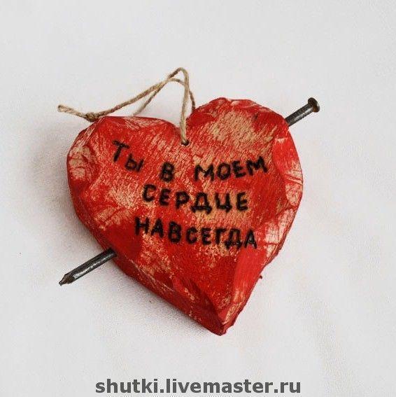Ты в моем сердце навсегда, Приколы, Краснодар,  Фото №1