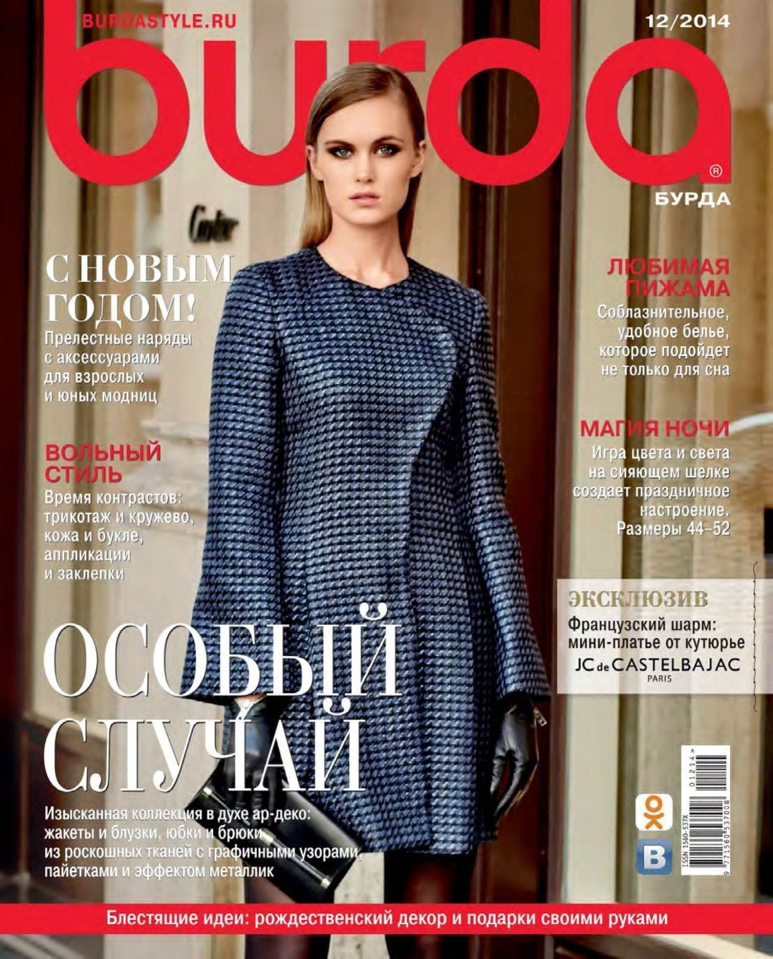 Журнал Burda Moden №  12/2014, Выкройки для шитья, Москва,  Фото №1