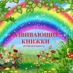 Анастасия (razvivayka) - Ярмарка Мастеров - ручная работа, handmade