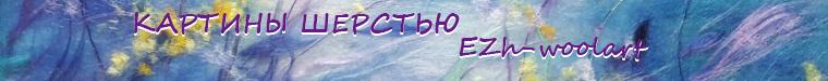Елена Жданова. Картины шерстью. (EZh-woolart)