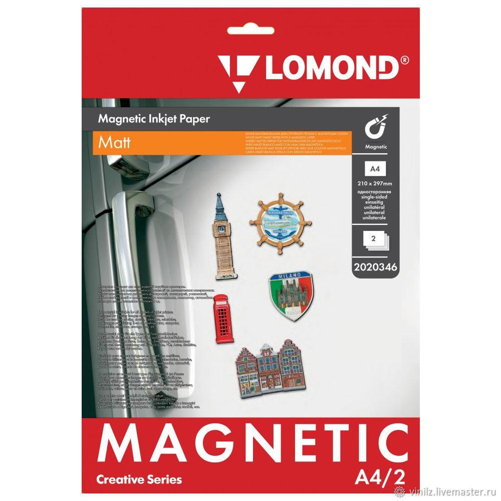 Магнитная бумага для печати на струйном принтере Lomond матовая А4, Бумага, Рыбинск, Фото №1