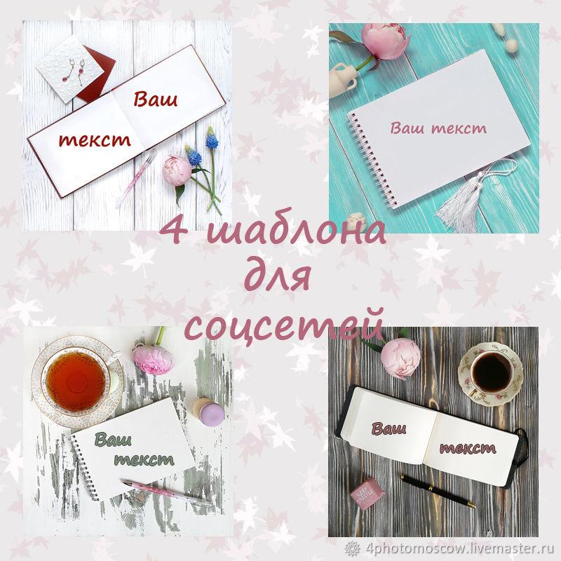 Шаблоны для постов в Instagram с цветами, Визитки, Москва,  Фото №1