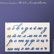 Материалы для творчества handmade. Livemaster - original item Cutting down number 63 Letters Russian lowercase 0,9 rubles per letter. Handmade.