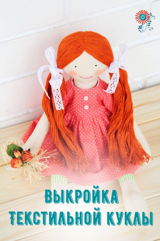 мастер класс страна мастеров выкройки кукол текстильных