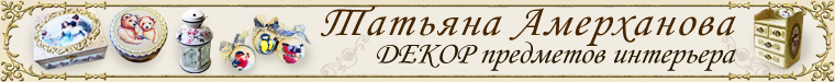 Амерханова Татьяна