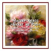 Материалы для творчества handmade. Livemaster - original item PDF-lesson on wool painting